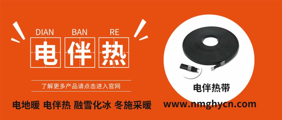 nmghycn  电伴热带@凡科快图.png